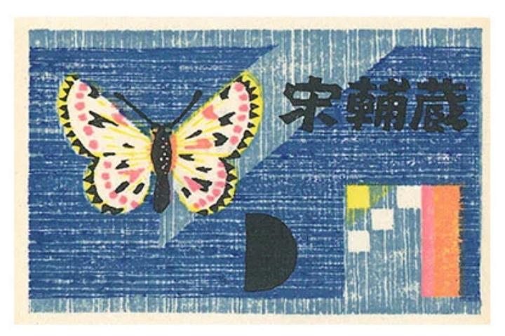 Japanese exlibris