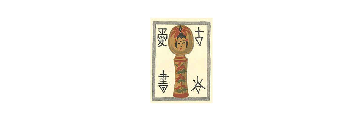 Takei Takeo (gener 1979)
