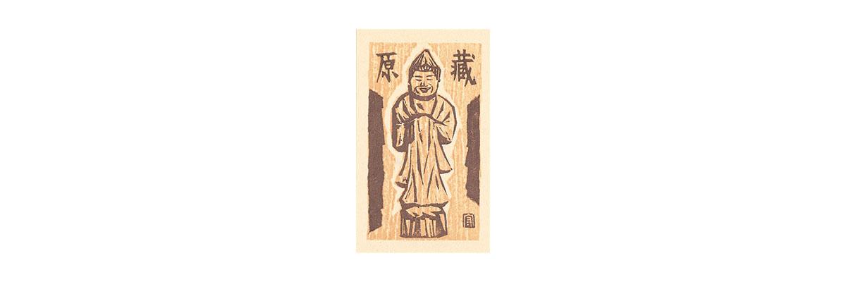 Mori Doshun (març 1964)