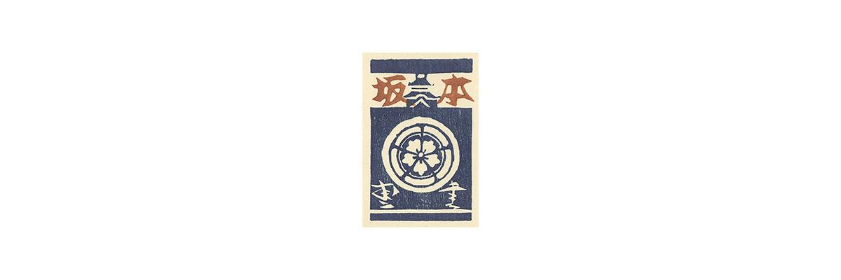 Hashimoto Okiie (juliol 1963)