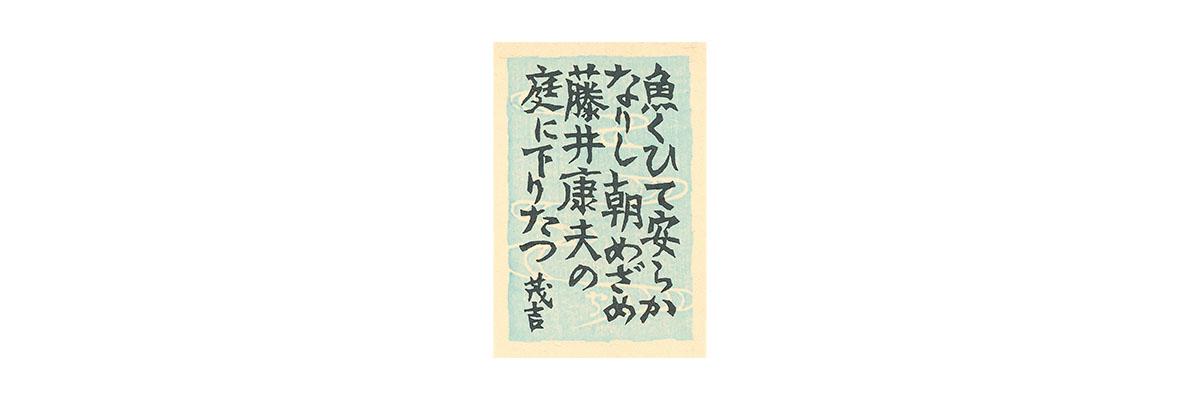 Mori Doshun (octubre)
