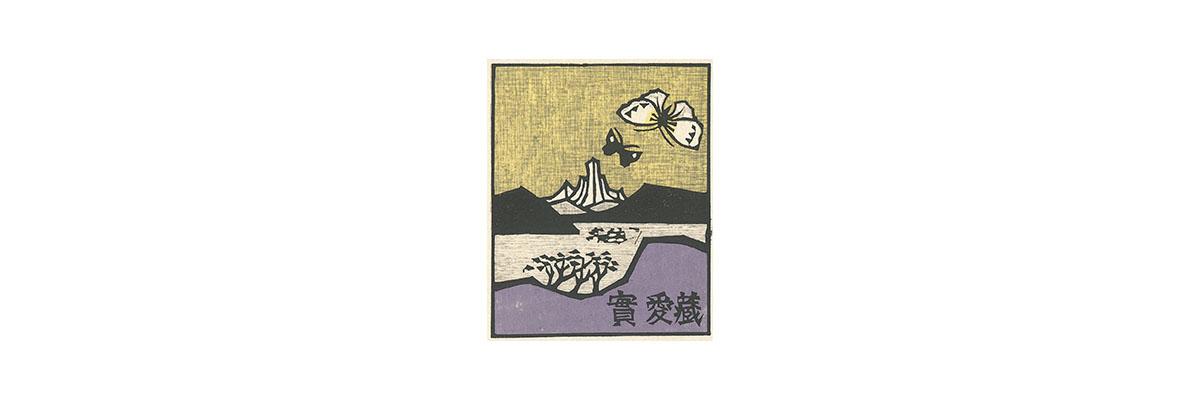 Kanamori Yoshio (abril 1966)