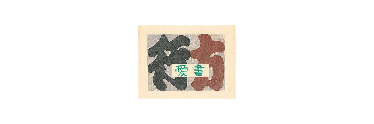 Mori Doshun (desembre 1968)