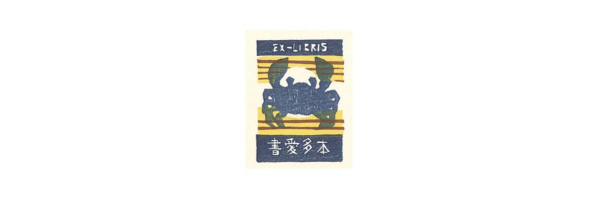 Hashimoto Okiie (novembre 1967)