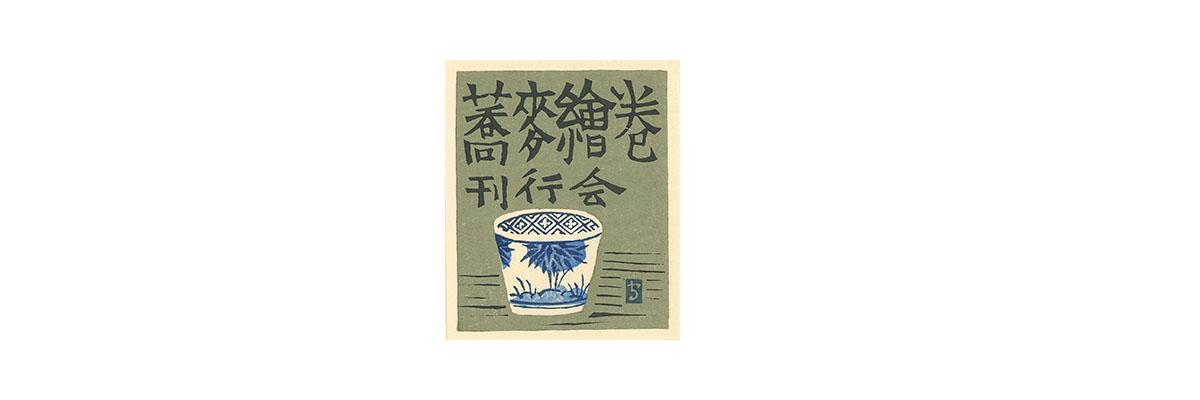 Mori Doshun (desembre 1969)