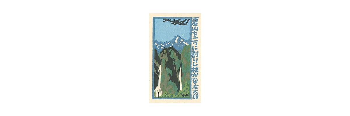 Yashusi Omoto (agost 1969)