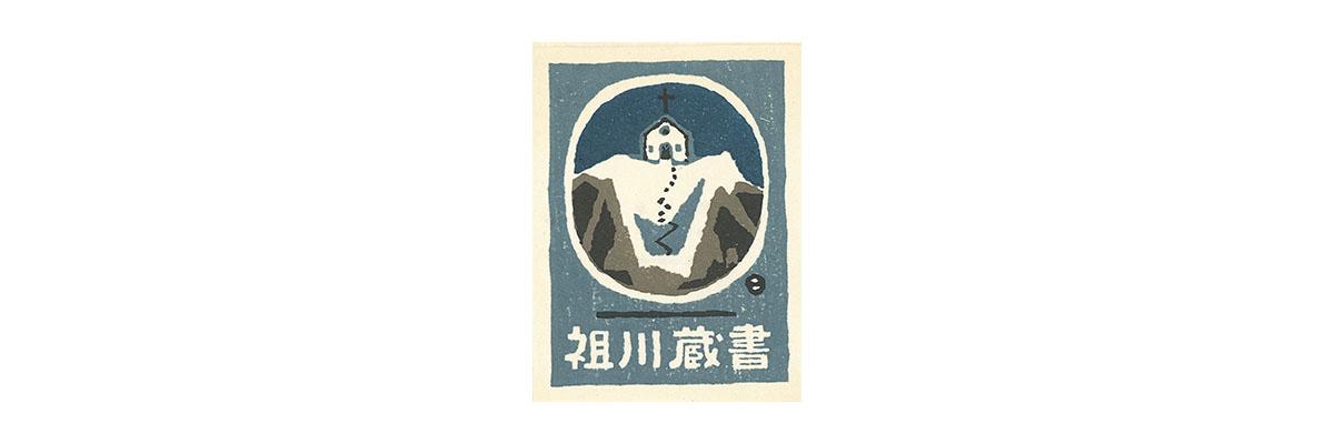 Azechi Umetaro  (agost 1968)