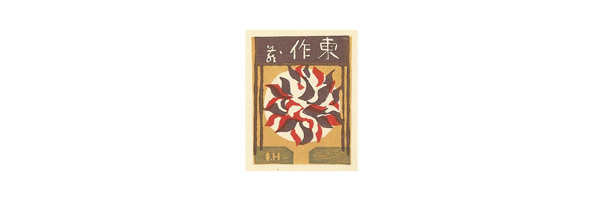 Hashimoto Okiie  (febrer 1968)