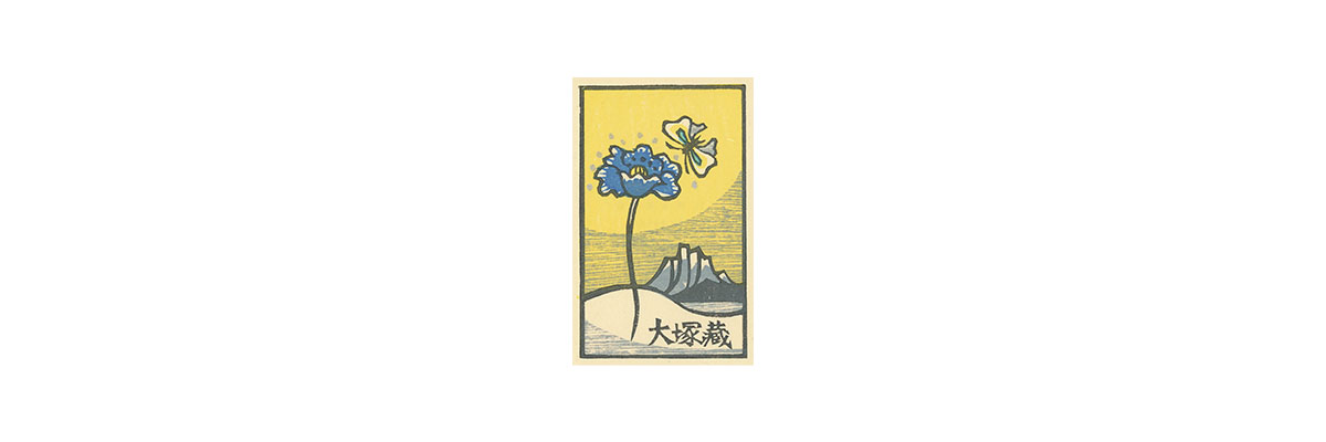 Kanamori Yoshio (maig 1970)