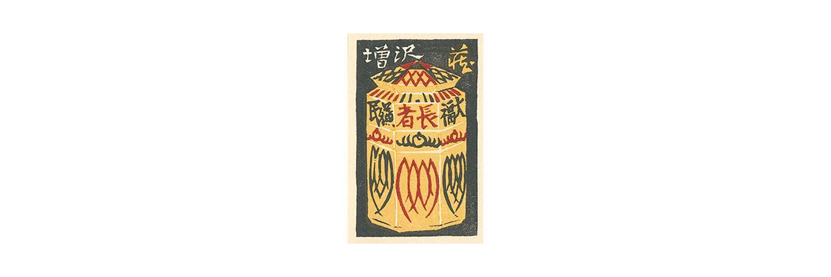 Mori Doshun (desembre 1970)