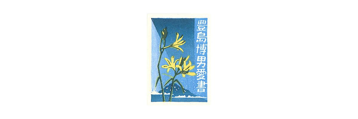 Yashusi Omoto (agost 1970)