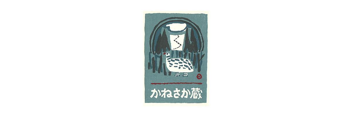 Azechi Umetaro  (juliol 1970)