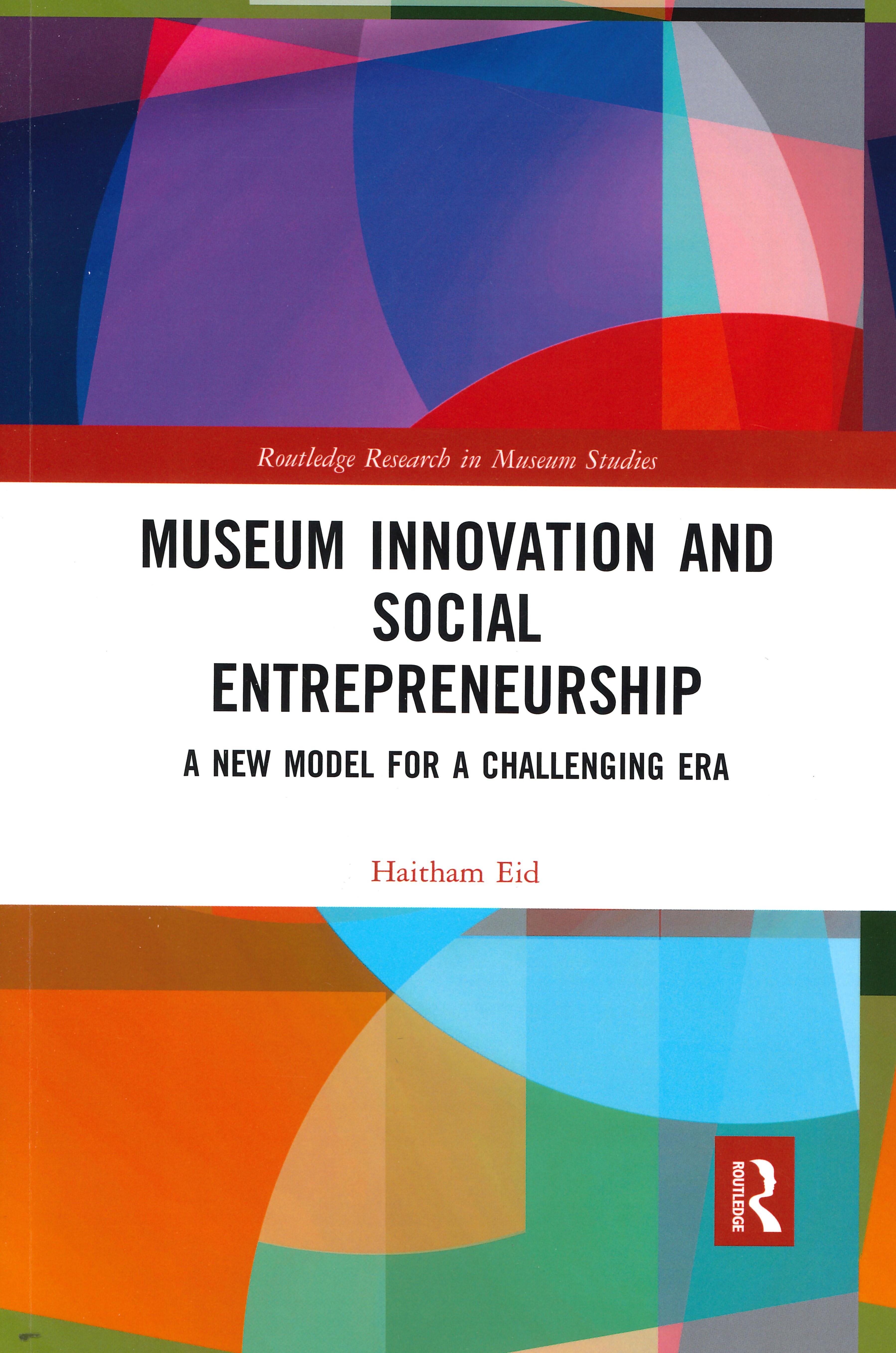 museum_innovation.jpg