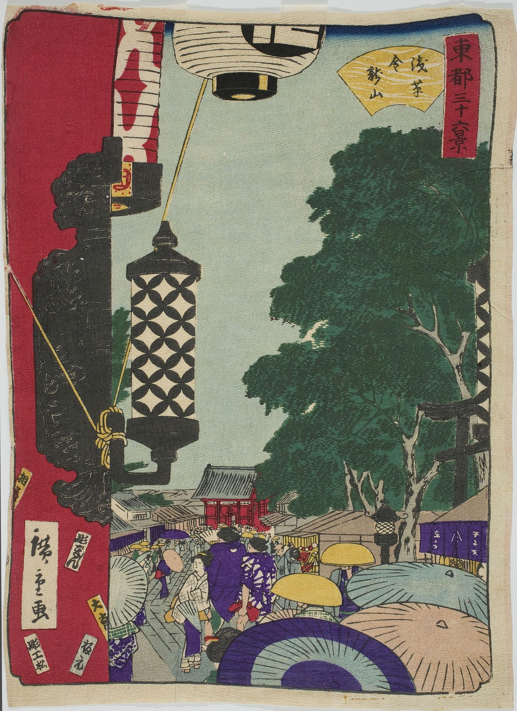 Utagawa Hiroshige II (Shigenobu) - Temple Kinryûzan a Asakusa (Trenta-sis vistes de la capital oriental) (Tôto sanjûrokkei) - 1862