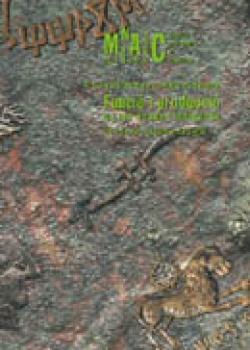 2002 - Autors Diversos