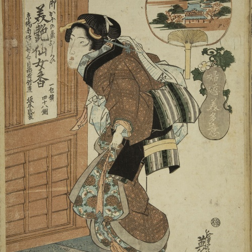 Utagawa Kunisada (Toyokuni III) - Ukiyo-e (album with fifty-two pictures) - End of the 18th century – mid-19th century [14]